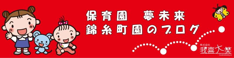 保育園夢未来 錦糸町園のブログ